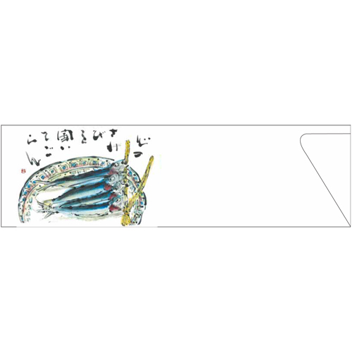 箸袋5型ハカマV989(シコイワシ)500枚