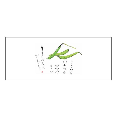 ★箸マットV979(さやいんげん)100枚