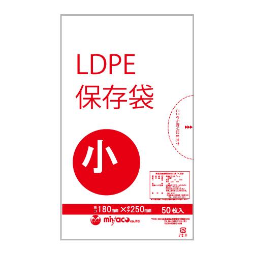 LD保存袋(小)0.02×180×250mm 4000枚