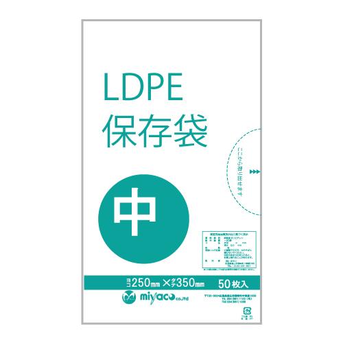 LD保存袋(中)0.02×250×350mm 4000枚
