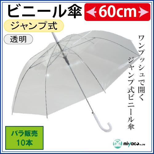 ビニール傘 ジャンプ式(透明)60cm 10本