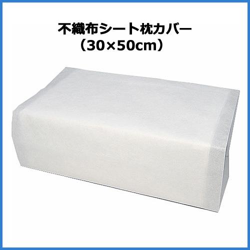 ★不織布シート(枕カバー) 30×50cm 200枚