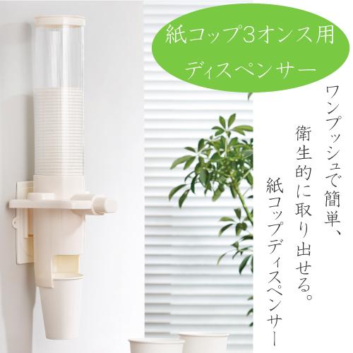 紙コップ3オンス専用ディスペンサー(ホルダー)