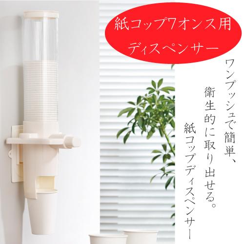 紙コップ7オンス専用ディスペンサー(ホルダー)