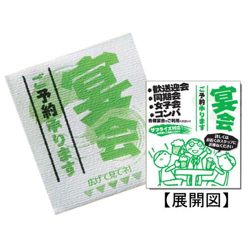リフレコースター(宴会 緑) 2000枚×2箱