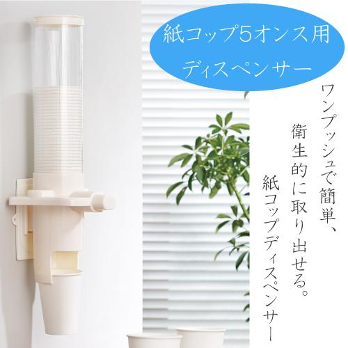 紙コップ5オンス専用ディスペンサー(ホルダー)