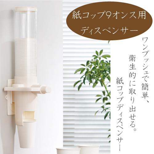 紙コップ9オンス専用ディスペンサー(ホルダー)