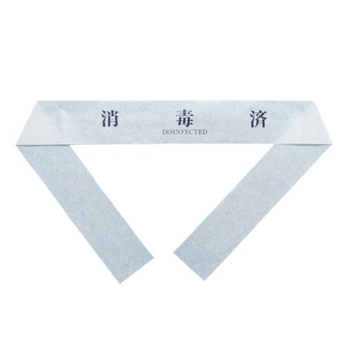 便座帯(消毒済み)サニタリーテープ(中) 5000枚