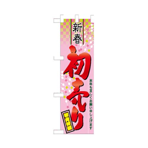 ハーフのぼり 60491 新春 初売り