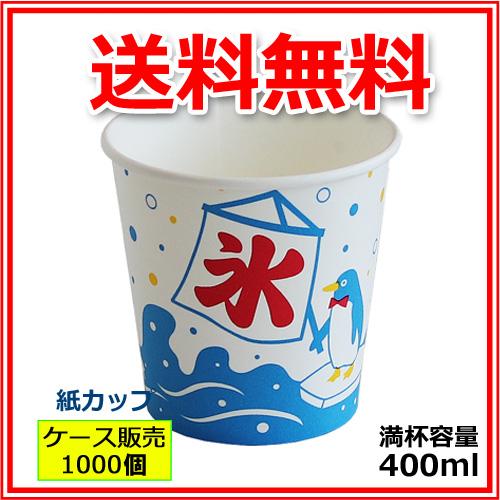 かき氷カップ紙400ml(オリジナル氷) 1000個(カキ氷カップ)