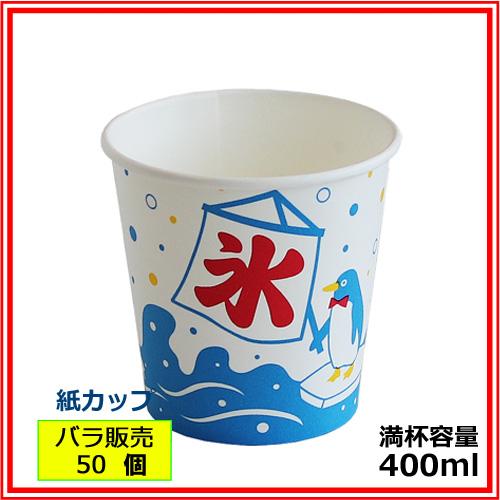 ★かき氷カップ紙400ml(オリジナル氷) 50個(カキ氷カップ)