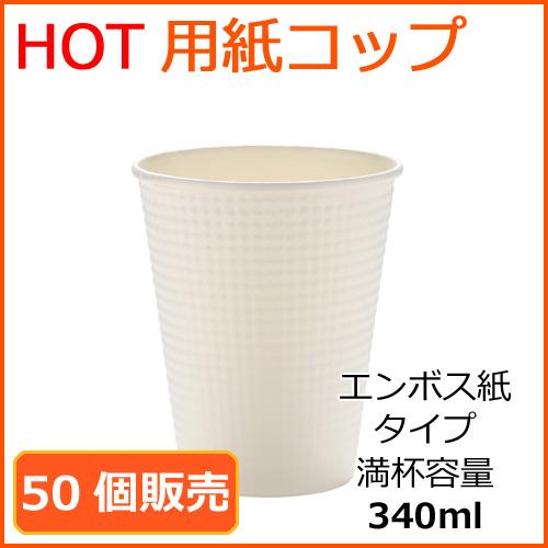 ★断熱紙コップ(SMP-340E)ホワイト 50個
