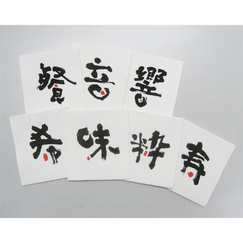 ★リフレコースター(漢字シリーズ) 50枚