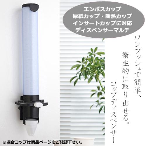カップディスペンサーマルチ・ブラック(250~280ml用・インサートカップ用)