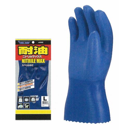作業用手袋 2462 ニトリルマックス 120双