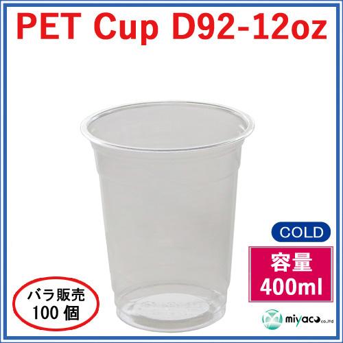 ★PETカップ12オンス 100個