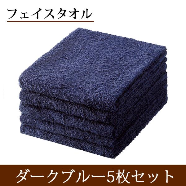 8308 フェイスタオル(62.5g) ダークブルー5枚セット