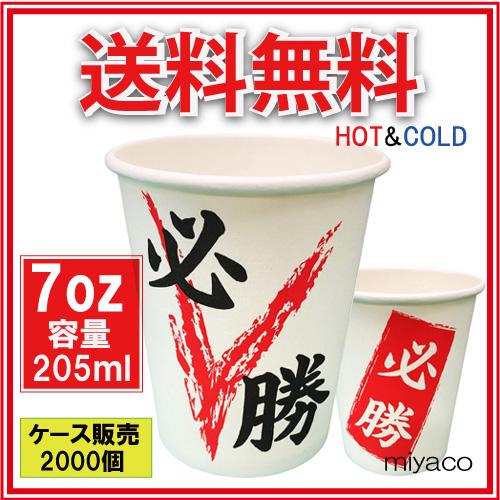 紙コップ7オンス【必勝V】2000個