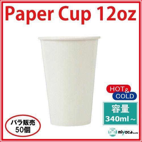 ★紙コップ12オンス【ホワイト】50個
