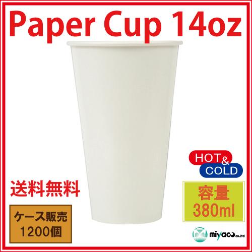 紙コップ14オンス【ホワイト】1200個