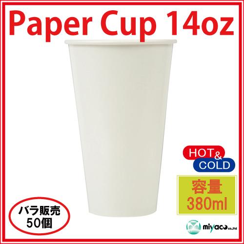 ★紙コップ14オンス【ホワイト】50個