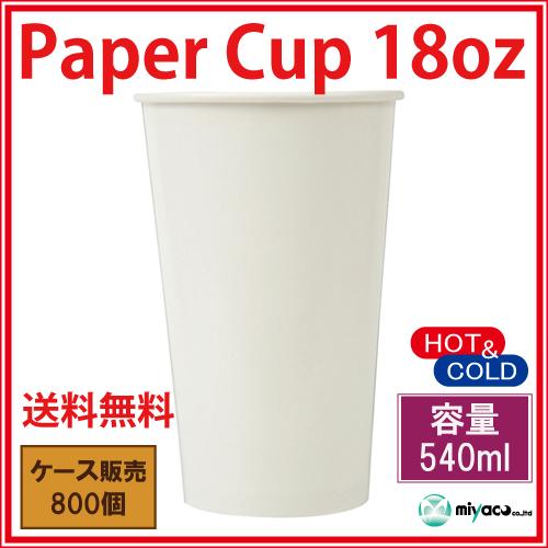紙コップ18オンス【ホワイト】800個