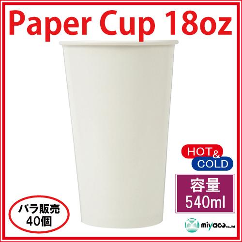 ★紙コップ18オンス【ホワイト】40個