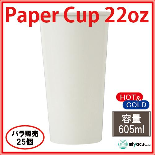 ★紙コップ22オンス【ホワイト】25個