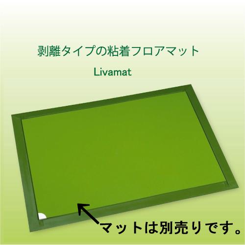 リバマットフレームHRF 6090-2(2面)