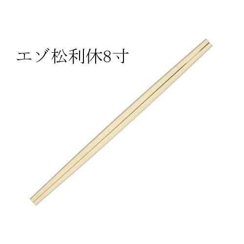 エゾ利休(エゾ松) 特等8寸(21cm) 5000膳