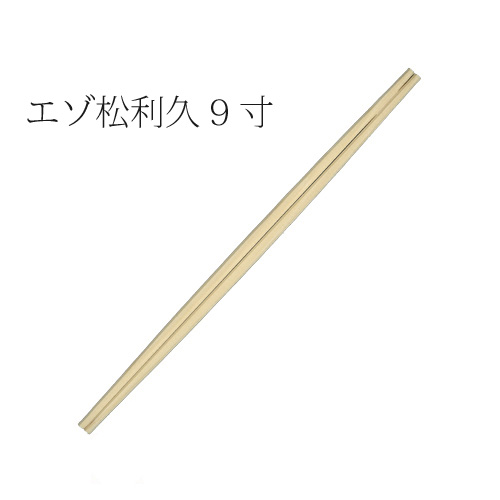 エゾ利休(エゾ松) 特等9寸(24cm) 5000膳