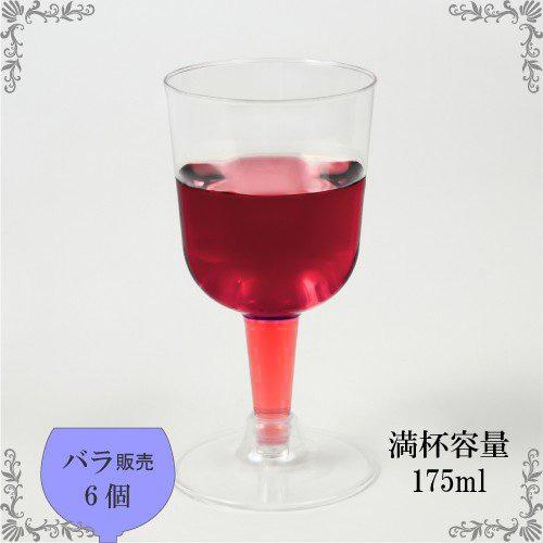 EC-03C ワインカップ(クリア)  6個