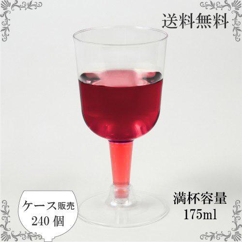 EC-03C ワインカップ(クリア)  240個