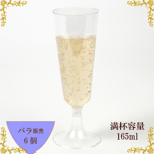 ★EC-16C シャンパンカップ(クリア) 6個