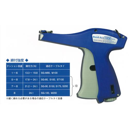 ★結束工具Band-Ace T525ライト