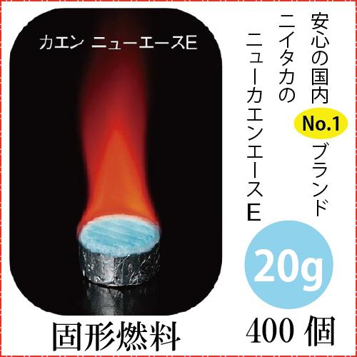 固形燃料20g カエンニューエース(E20) 400個