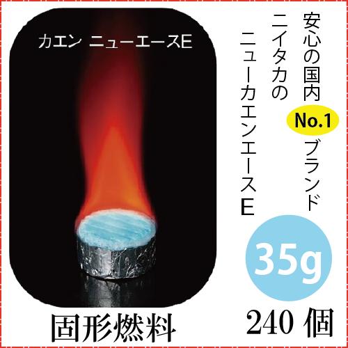 固形燃料35g カエンニューエース(E35) 240個