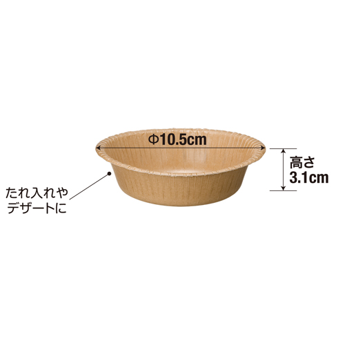 ★ペーパーボウル 未晒(150ml) 50個