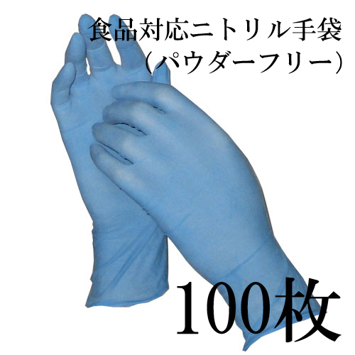 ★MTD4NBニトリル手袋(粉なし)ブルー 100枚