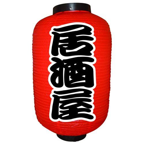 提灯・提燈(ちょうちん) 9140 居酒屋(勘亭流) 12号