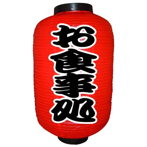 提灯・提燈(ちょうちん) 9142 お食事処(勘亭流) 12号
