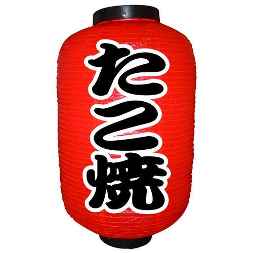 提灯・提燈(ちょうちん) 9143 たこ焼(勘亭流) 12号