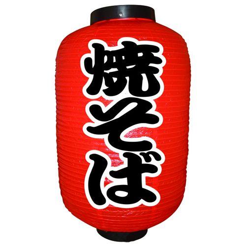 提灯・提燈(ちょうちん) 9144 焼そば(勘亭流) 12号