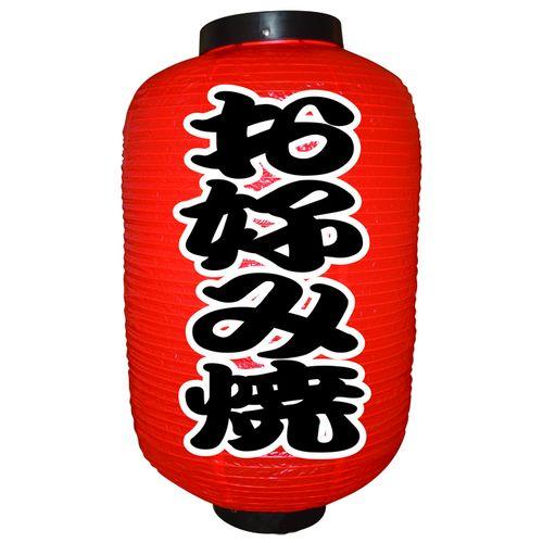 提灯・提燈(ちょうちん) 9145 お好み焼(勘亭流) 12号