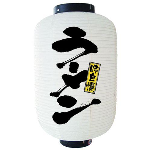 提灯・提燈(ちょうちん) 9146 ラーメン 白 12号