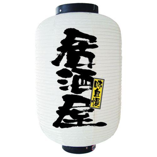 提灯・提燈(ちょうちん) 9147 居酒屋 白 12号
