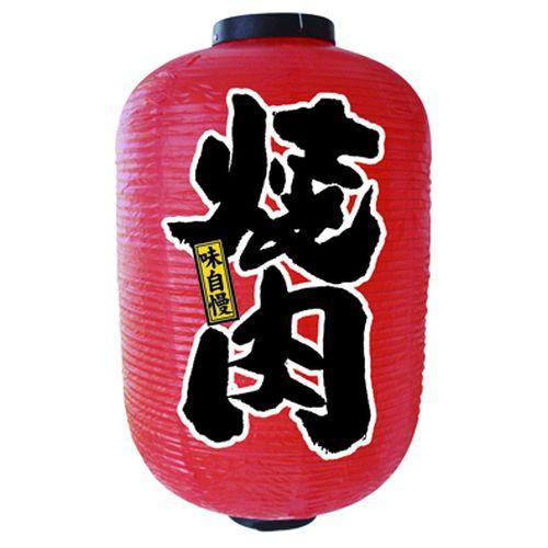 提灯・提燈(ちょうちん) 9149 焼肉 15号