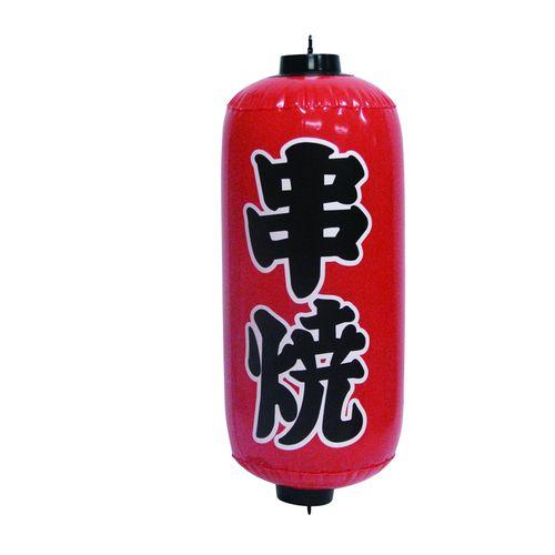 ポップン提灯・提燈(ちょうちん) 9188 串焼 赤