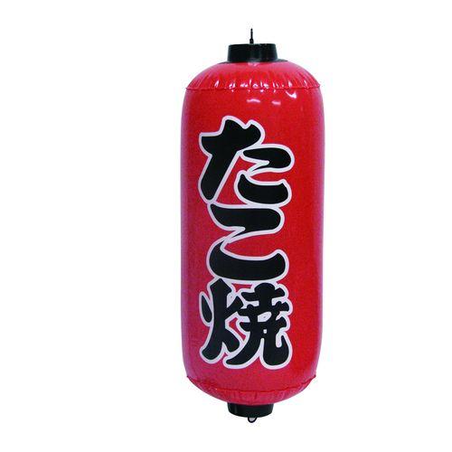 ポップン提灯・提燈(ちょうちん) 9190 たこ焼 赤