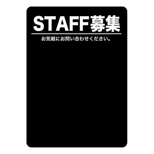 マジカルPOP 63745 STAFF募集(黒) S